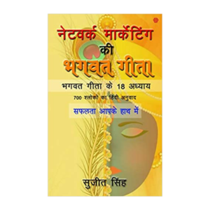 Network Marketing Ki Bhagwat Geeta