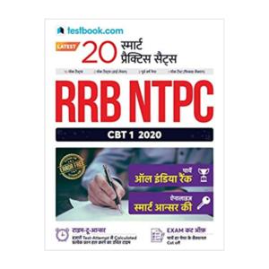 RRB NTPC CBT