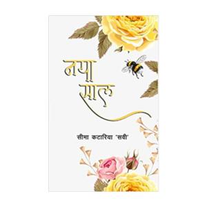 Naya Saal Hindi